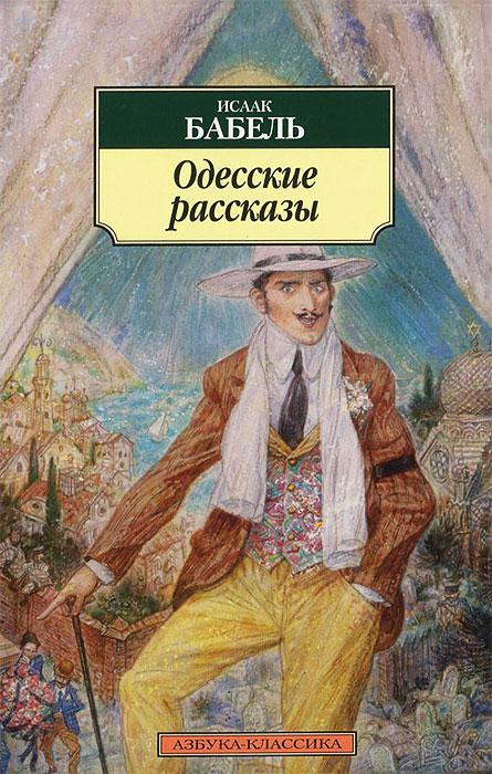 Бабель одесские рассказы скачать бесплатно doc