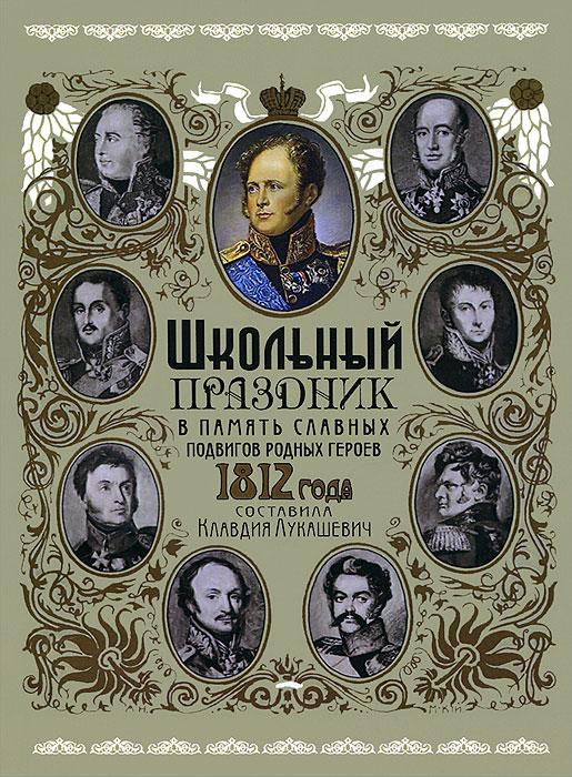 Школьный праздник в память славных подвигов родных героев 1812 года