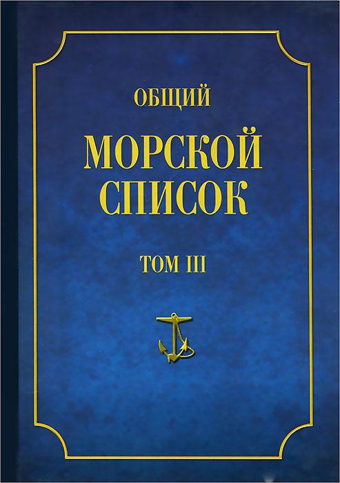 Общий морской список от основания флота до 1917 г. Том 3