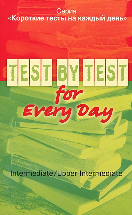 Короткие тесты на каждый день