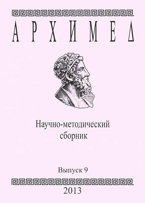 Архимед. Научно-методический сборник. Выпуск 9