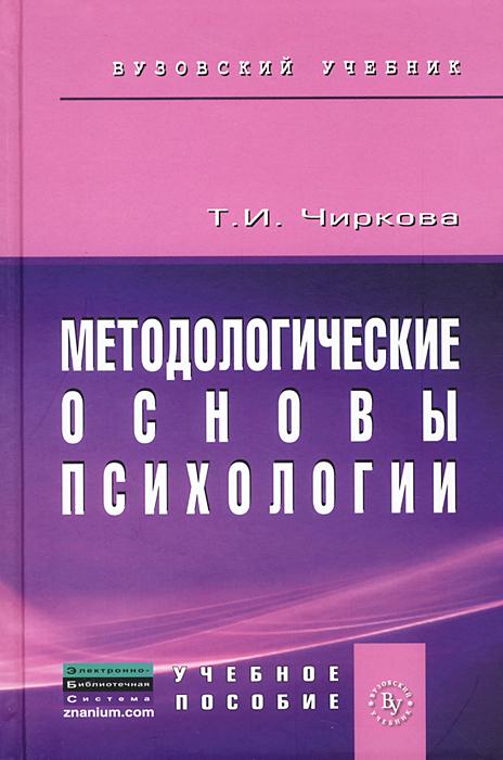 Методологические основы психологии