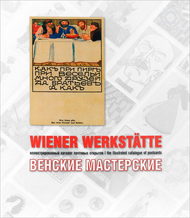 Венские мастерские. Иллюстрированный каталог почтовых открыток