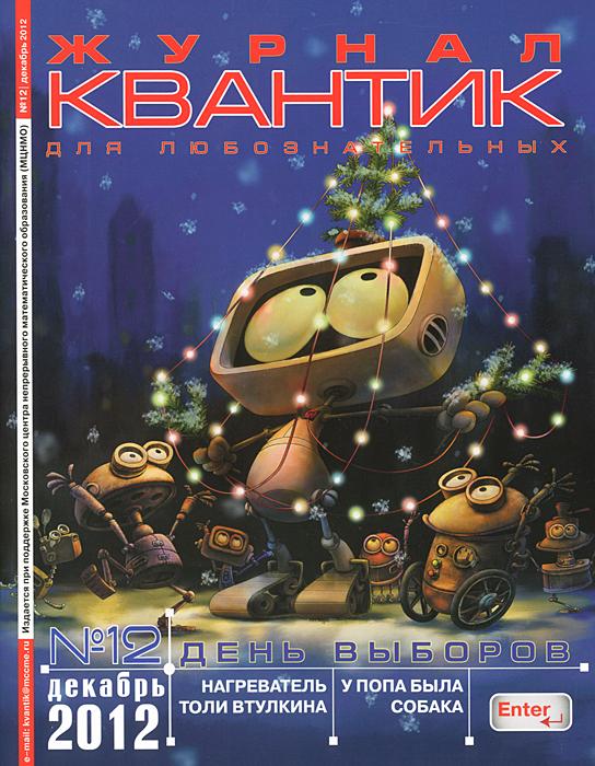 Квантик, №12, декабрь 2012