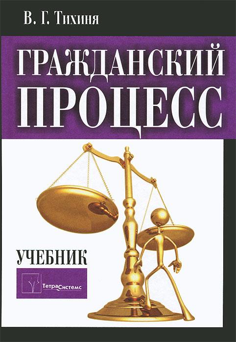 Гражданский процесс