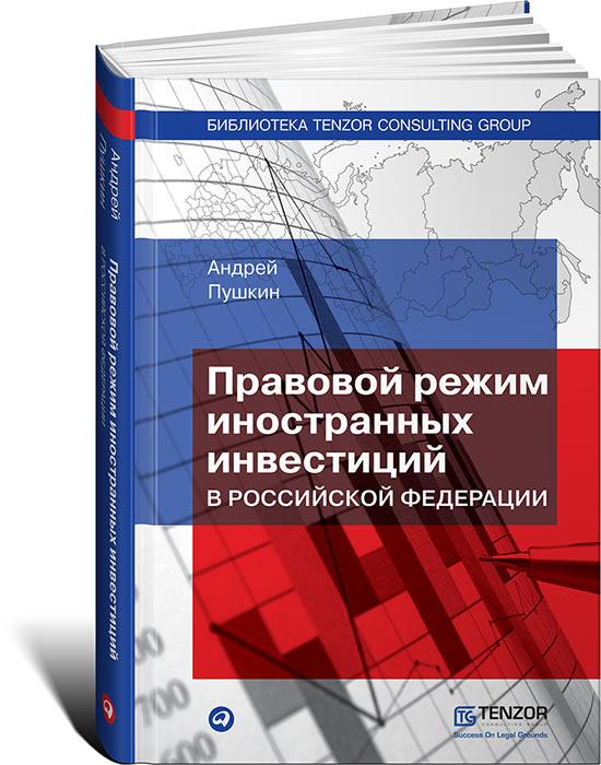Правовой режим иностранных инвестиций в Российской Федерации. Андрей Пушкин