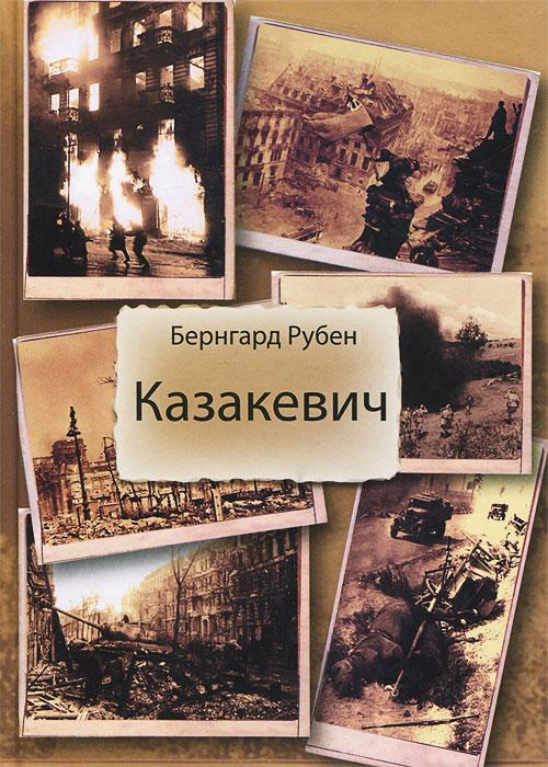 Казакевич