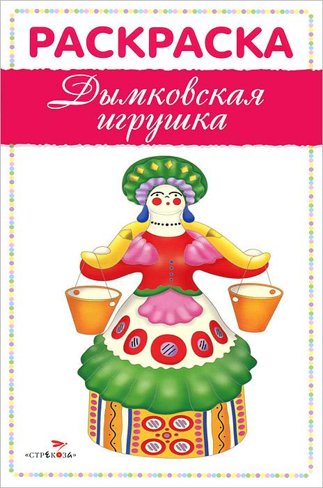 Дымковская игрушка. Раскраска