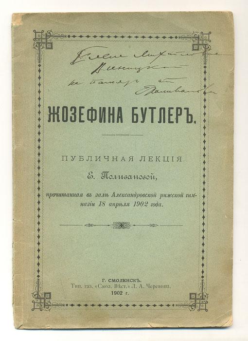Жозефина Бутлер