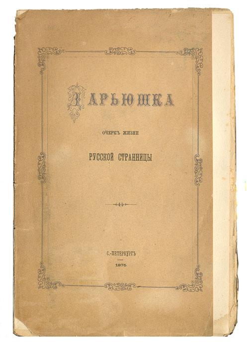 Дарьюшка. Очерк жизни русской странницы