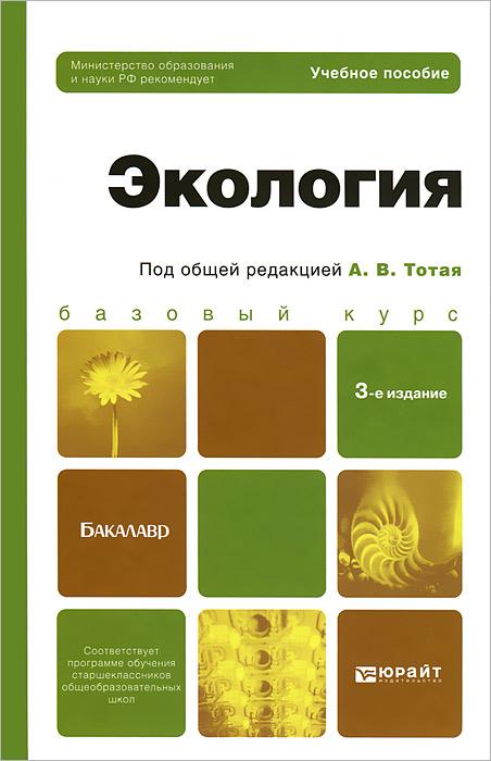 Экология. Учебное пособие