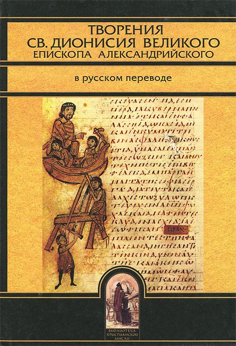 Дионисий Великий, епископ Александрийский, святитель. Творения