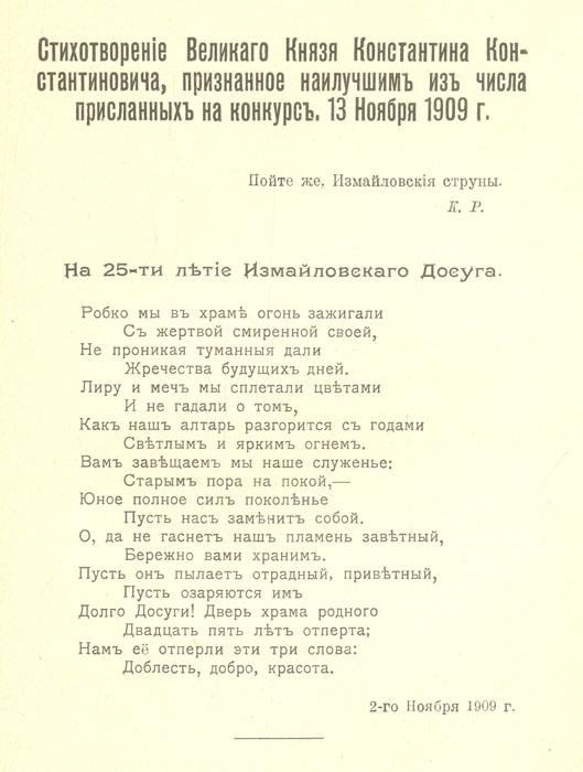 """Краткий обзор деятельности """"Измайловского досуга"""" 1884-1909"""