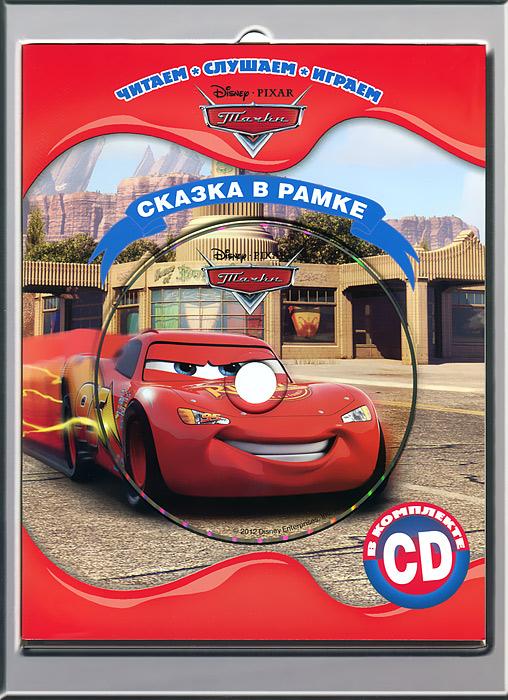 Тачки. Сказка в рамке (+ CD)