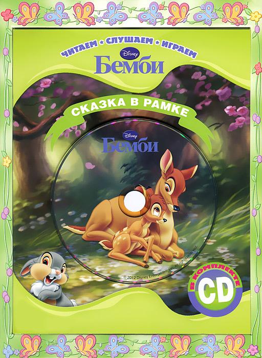 Бемби. Сказка в рамке (+ CD)
