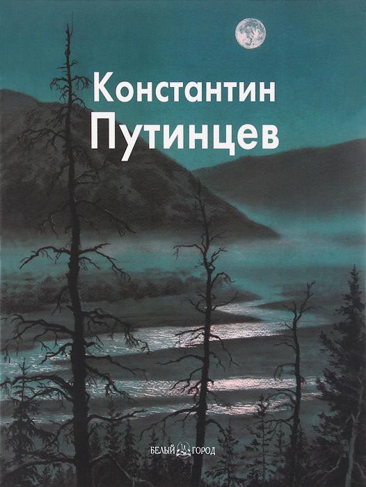 Константин Путинцев