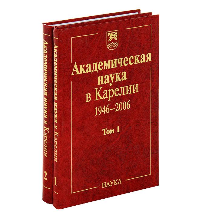 Академическая наука в Карелии 1946-2006 (комплект из 2 книг)
