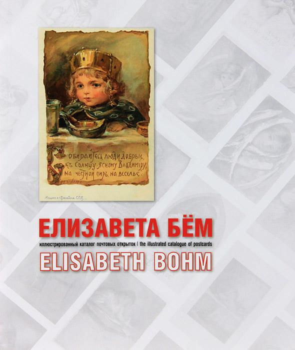 Елизавета Бем. Иллюстрированный каталог почтовых открыток / Elisabeth Bohm: The Illustrated Cataloque of Postcards