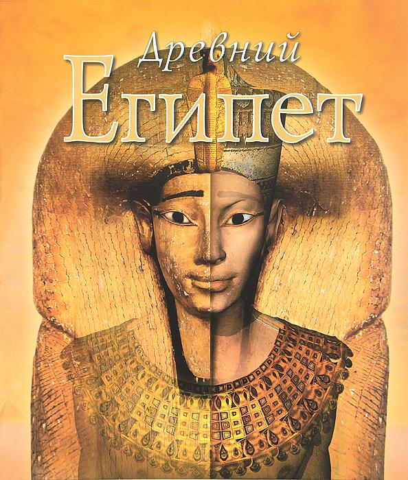 Древний Египет ( 978-5-271-45283-3, 978-1-74178-489-3 )