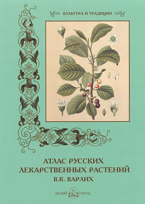 В. К. Варлих. Атлас русских лекарственных растений