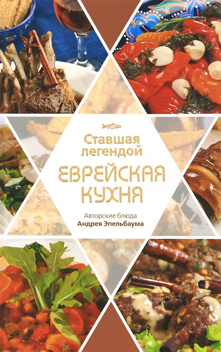 Ставшая легендой еврейская кухня. Авторские блюда Андрея Эпельбаума ( 978-5-271-41386-5 )