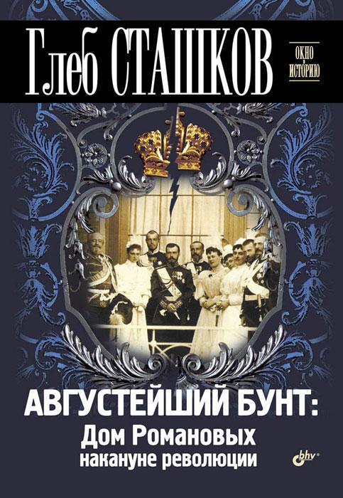 Августейший бунт. Дом Романовых накануне революции