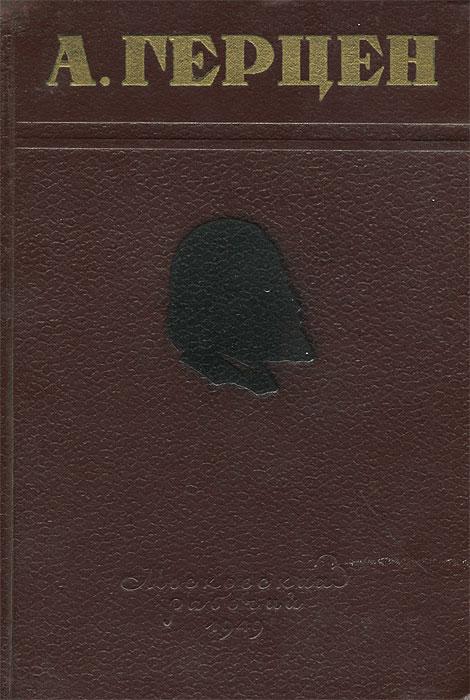 А. Герцен. Избранные произведения
