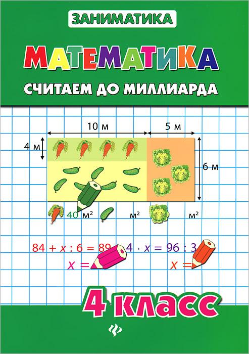 Математика. 4 класс. Считаем до миллиарда