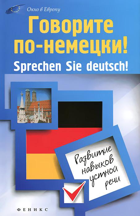 Говорите по-немецки! Sprechen Sie deutsch!