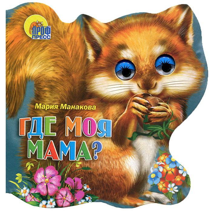 Мария Манакова Где моя мама?