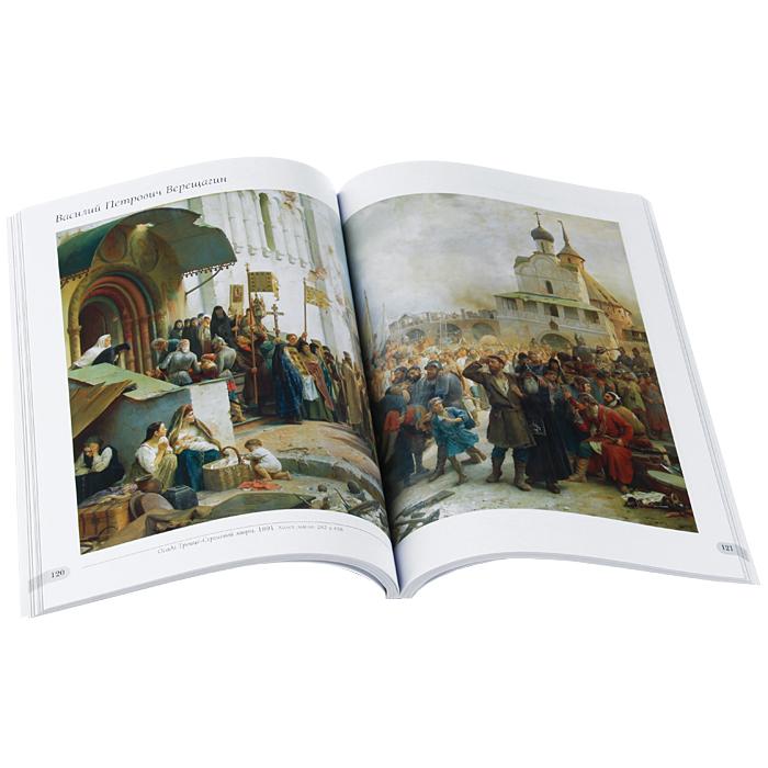 Русский музей императора Александра III. Альбом