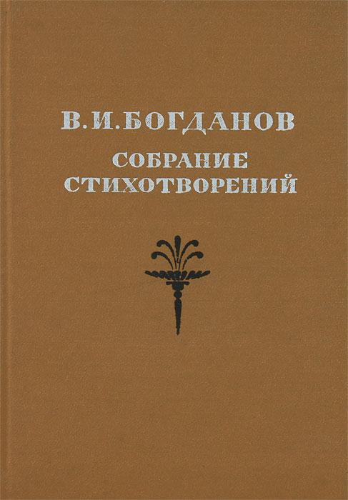 В. И. Богданов. Собрание стихотворений