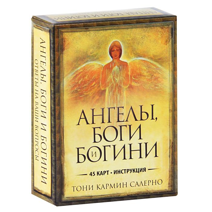 Салерно тони кармин ангелы боги и богини ответы на