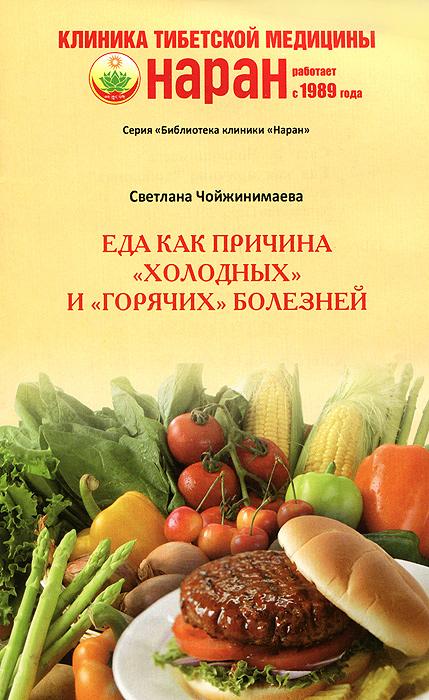 """Еда как причина """"холодных"""" и """"горячих"""" болезней"""
