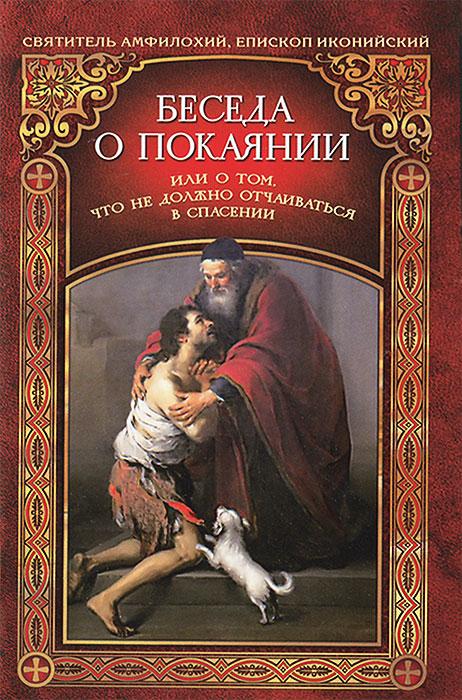 Беседа о покаянии, или О том, что не должно отчаиваться в спасении