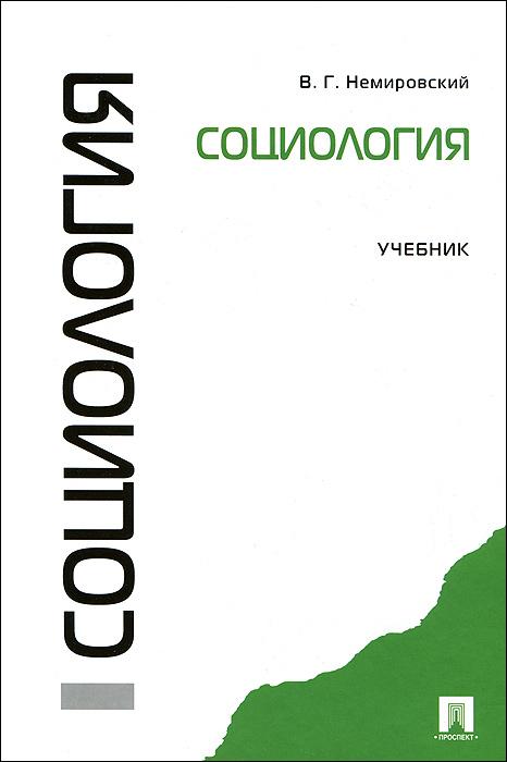 Социология12296407В учебнике изложены основные понятия и концепции социологии в соответствии с действующим сегодня образовательным стандартом по данной дисциплине. Наряду с традиционными, устоявшимися представлениями, подробно раскрыты новые подходы, широко распространенные сегодня в междисциплинарной научной практике; синергетика, системная социология, фрактальный анализ, теории социальных циклов, гуманистические и трансперсональные теории. Приводятся примеры социологических исследований, основанных на современных подходах, показаны возможности их применения в социальной практике. Особое внимание уделено прогностическим и социоинженерным функциям социологии. Книга написана ясным, четким языком, рассчитанным на восприятие студентов негуманитарных специальностей и широкого круга читателей. Для студентов, аспирантов и преподавателей высших учебных заведений, для всех, кто интересуется современной социологией.