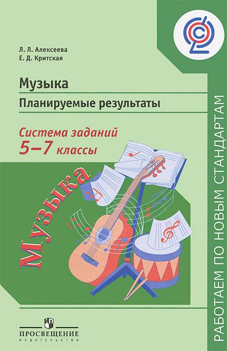 Музыка. Планируемые результаты. Система заданий. 5-7 классы ( 978-5-09-028320-5 )