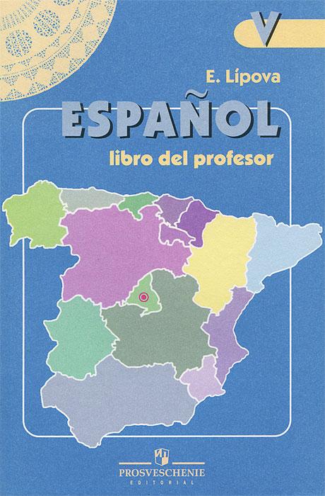 Espanol 5: Libro del professor / Испанский язык. 5 класс. Книга для учителя