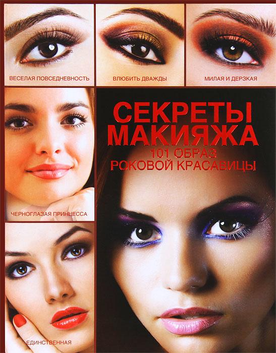 Э. А. Пчелкина Секреты макияжа. 101 образ роковой красавицы хочу продать картину васильева ф a