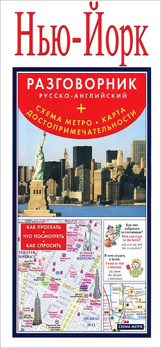 Нью-Йорк. Русско-английский разговорник + схема метро, карта, достопримечательностей глобус политическая карта на английском языке диаметр 33 см