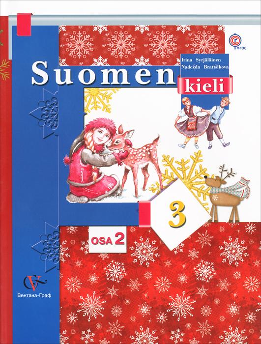 Suomen 3: Osa 2 / Финский язык. 3 класс. Учебник. В 2 частях. Часть 2 ( 978-5-360-04359-1, 978-5-360-05975-2 )