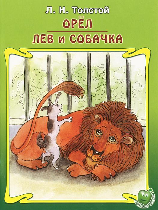 Орел. Лев и собачка