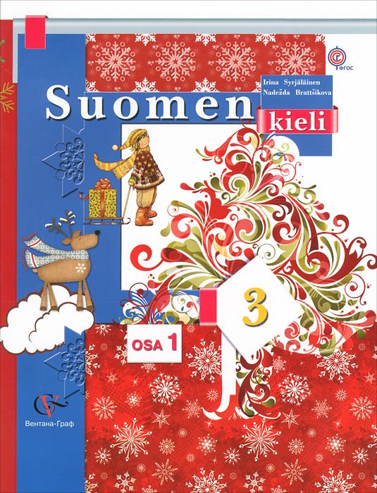 Suomen 3: Osa 1 / Финский язык. 3 класс. Учебник. В 2 частях. Часть 1 (+ CD) ( 978-5-360-04358-4, 978-5-360-05973-8 )