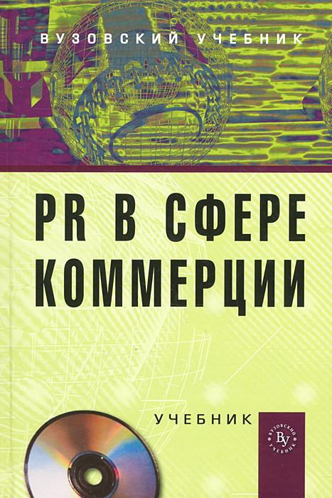 PR в сфере коммерции (+ CD-ROM)