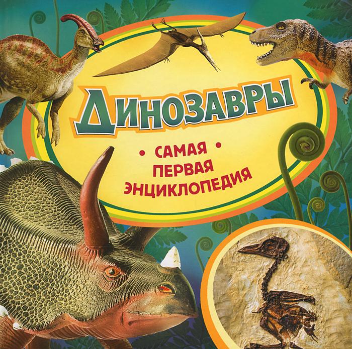Динозавры ( 978-5-353-05966-0 )