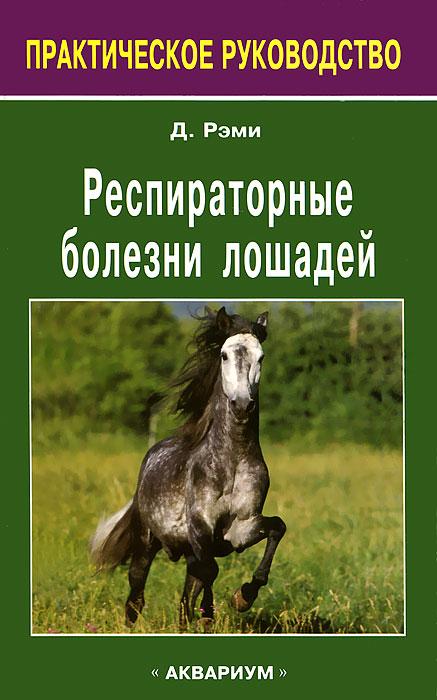 Респираторные заболевания лошадей ( 978-5-98435-969-6, 978-1-57076-227-7 )