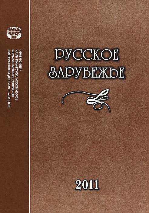 Русское зарубежье. История и современность. Выпуск 1