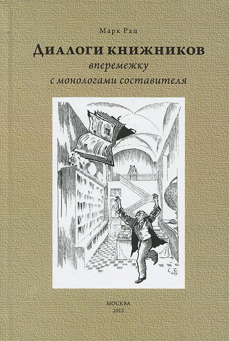 Диалоги книжников (вперемежку с монологами составителя)