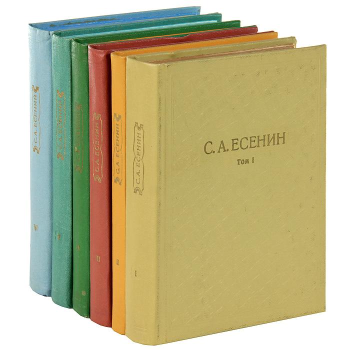С. А. Есенин. Собрание сочинений в 6 томах (комплект из 6 книг)