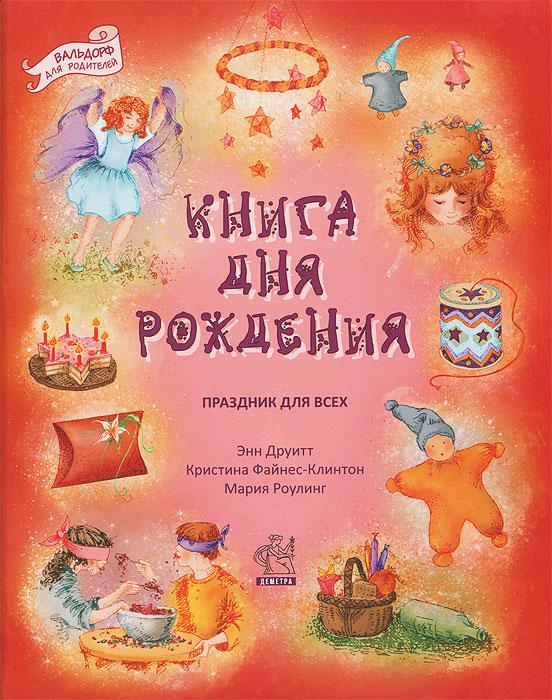 Книга дня рождения. Праздник для всех